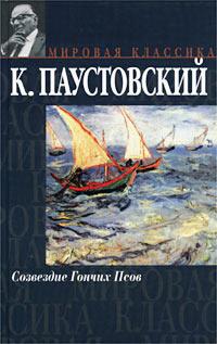 Паустовский Константин - Созвездие гончих псов