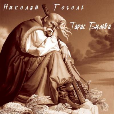 Гоголь Николай - Тарас Бульба