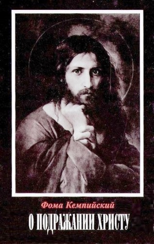 Кемпийский Фома - О подражании Христу