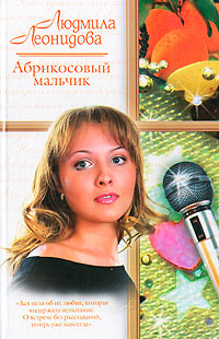 Абрикосовый мальчик - Людмила Леонидова
