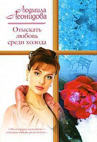 Отыскать любовь среди холода - Людмила Леонидова