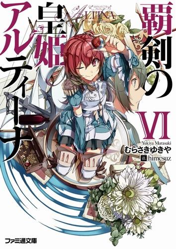 Мурасаки Юкия - Алтина - Принцесса меча 6