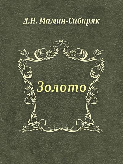 Мамин-Сибиряк Дмитрий - Золото