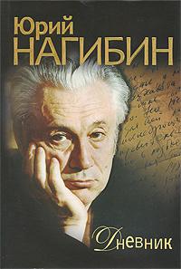 Нагибин Юрий - Дневник