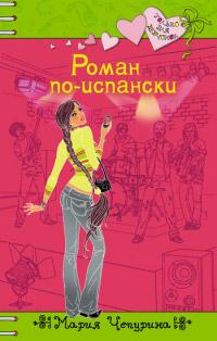 Роман по-испански - Мария Чепурина