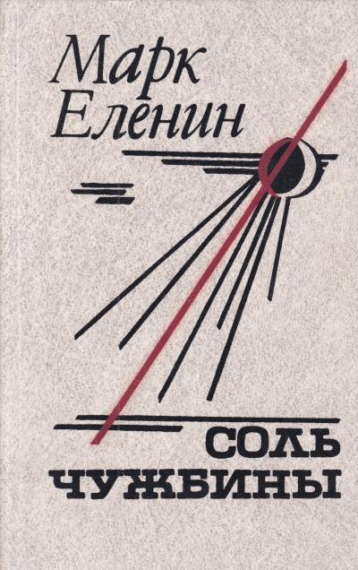 Еленин Марк - Соль чужбины