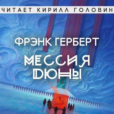 Герберт Фрэнк - Мессия Дюны