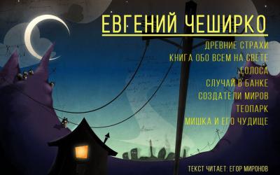 ЧеширКо Евгений - Сборник рассказов 1