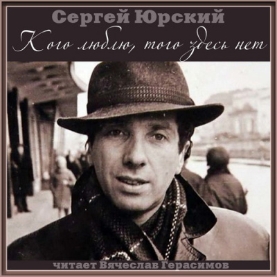 Юрский Сергей - Кого люблю, того здесь нет
