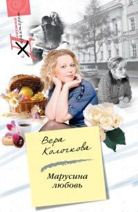 Марусина любовь - Вера Колочкова