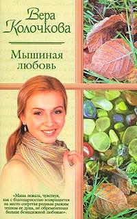 Мышиная любовь - Вера Колочкова