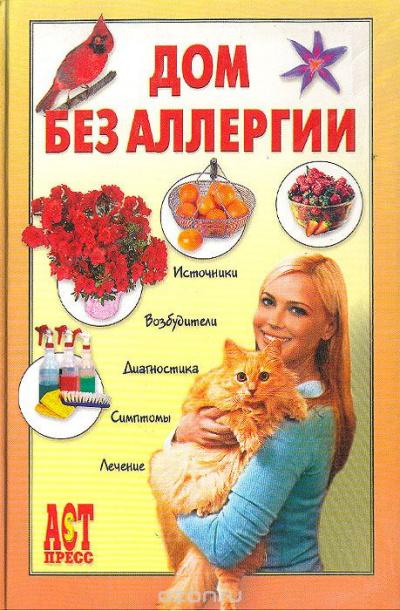 Чумаков Евгений - Дом без аллергии