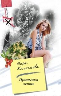 Привычка жить - Вера Колочкова