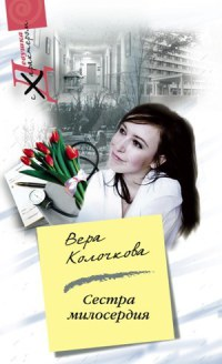 Сестра милосердия - Вера Колочкова