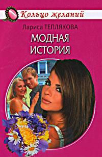 Модная история - Лариса Теплякова