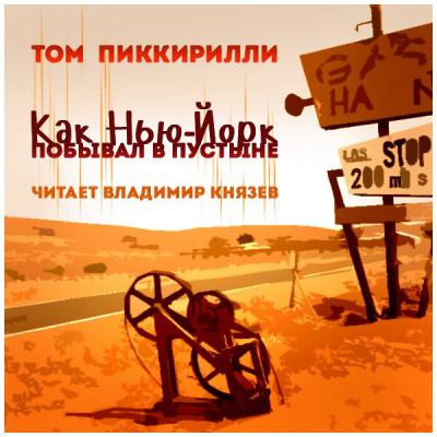 Пиккирилли Том - Как Нью-Йорк побывал в пустыне