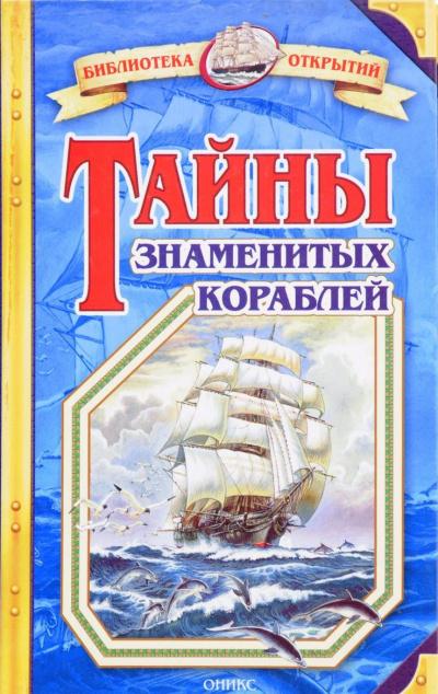 Малов Владимир - Тайны знаменитых кораблей