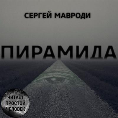Мавроди Сергей - Пирамида