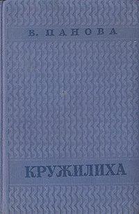 Панова Вера - Кружилиха