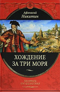 Никитин Афанасий - Хождение за три моря