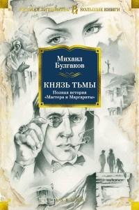 Булгаков Михаил - Князь тьмы. Главы из шестой редакции
