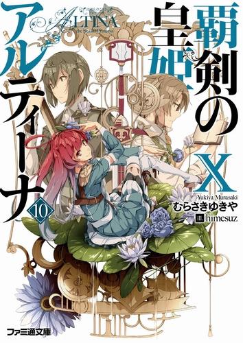 Мурасаки Юкия - Алтина - Принцесса меча 10