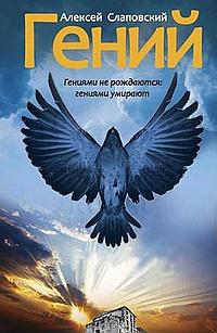 Слаповский Алексей - Гений