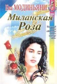 Миланская Роза - Звева Казати Модиньяни