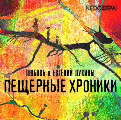 Лукина Любовь, Лукин Евгений - Пещерные хроники