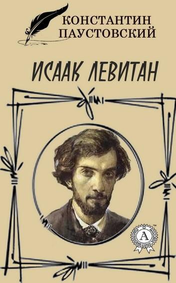 Паустовский Константин - Исаак Левитан