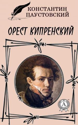 Паустовский Константин - Орест Кипренский
