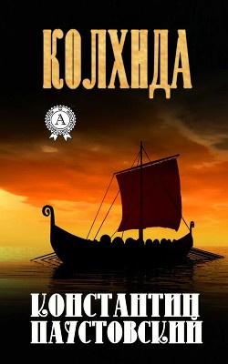 Паустовский Константин - Колхида