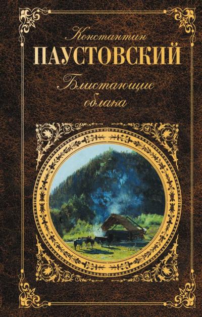 Паустовский Константин - Блистающие облака
