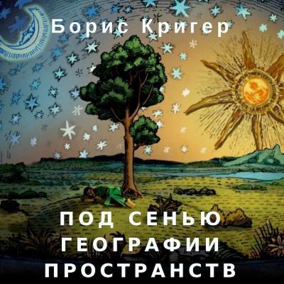 Кригер Борис - Под сенью географии пространств