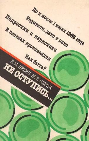 Левин Борис, Левин Михаил - Не оступись...