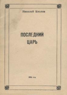 Козлов Николай - Последний Царь