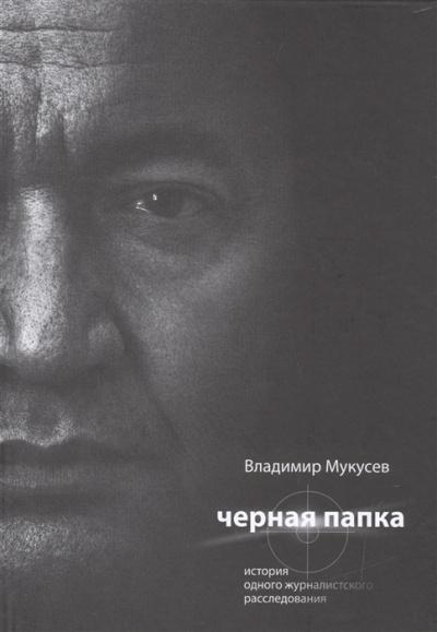 Мукусев Владимир - Черная папка