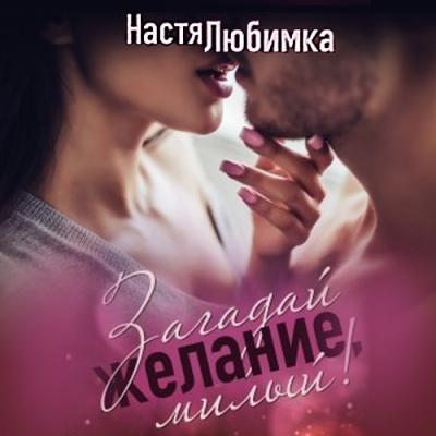 Любимка Настя - Загадай желание, милый!