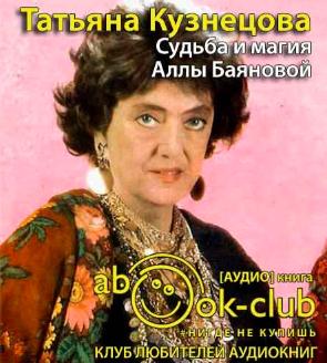 Кузнецова Татьяна - Судьба и магия Аллы Баяновой