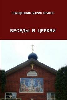 Кригер Борис - Беседы в церкви