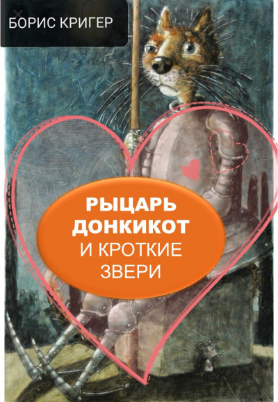Кригер Борис - Рыцарь Донкикот и Кроткие Звери