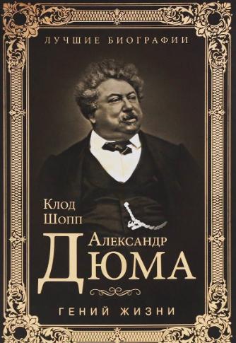 Шопп Клод - Александр Дюма. Гений жизни