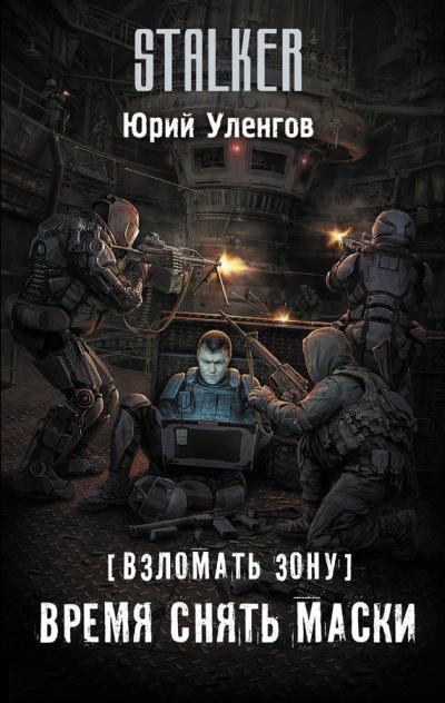 Уленгов Юрий - Время снять маски