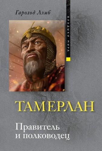 Лэмб Гарольд - Тамерлан. Правитель и полководец