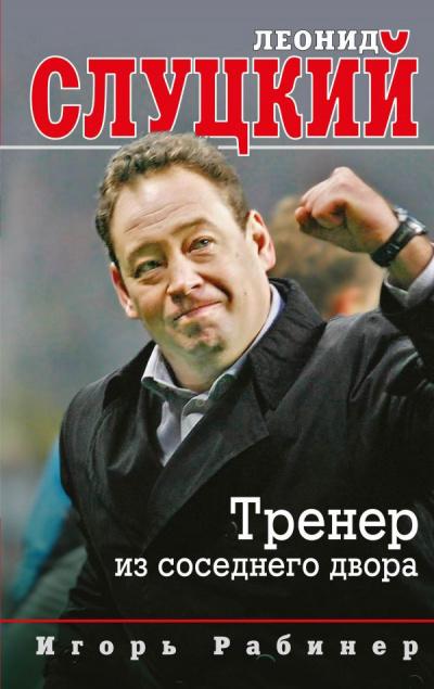 Рабинер Игорь - Леонид Слуцкий. Тренер из соседнего двора