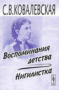 Ковалевская Софья - Воспоминания детства
