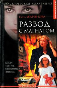 Развод с магнатом - Елена Жаринова