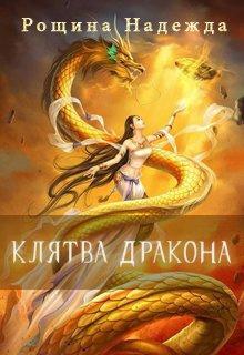 Рощина Надежда - Клятва дракона