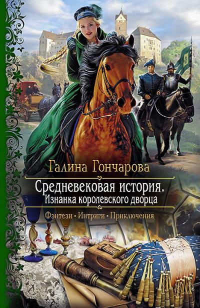 Гончарова Галина - Изнанка королевского дворца