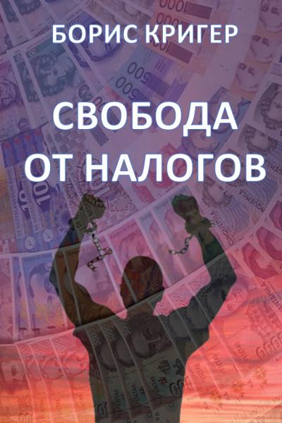 Кригер Борис - Свобода от налогов